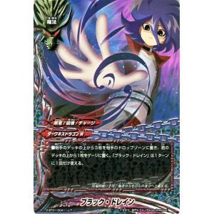 バディファイトDDD(トリプルディー) ブラック・ドレイン / ホロ仕様 / 放て必殺竜 / D-BT01 シングルカード|card-museum