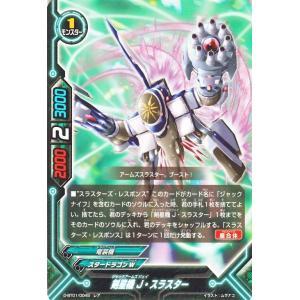バディファイトDDD(トリプルディー) 剣星機 J・スラスター / ホロ仕様 / 放て必殺竜 / D-BT01 シングルカード|card-museum