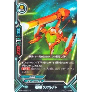 バディファイトDDD(トリプルディー) 竜装機 ワンバレット / ホロ仕様 / 放て必殺竜 / D-BT01 シングルカード|card-museum
