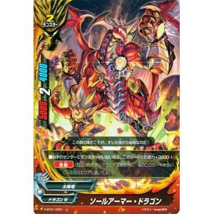 バディファイトDDD(トリプルディー) ソールアーマー・ドラゴン / ホロ仕様 / 放て必殺竜 / D-BT01 シングルカード|card-museum