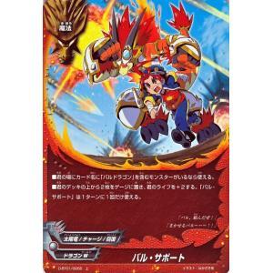 バディファイトDDD(トリプルディー) バル・サポート / ホロ仕様 / 放て必殺竜 / D-BT01 シングルカード|card-museum