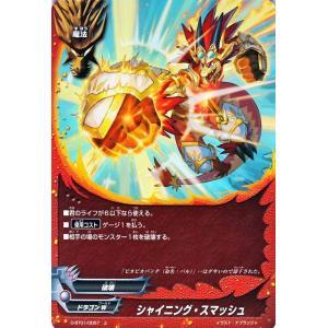 バディファイトDDD(トリプルディー) シャイニング・スマッシュ / ホロ仕様 / 放て必殺竜 / D-BT01 シングルカード|card-museum