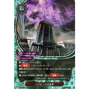 バディファイトDDD(トリプルディー) ソロモンの大結界 / ホロ仕様 / 放て必殺竜 / D-BT01 シングルカード|card-museum