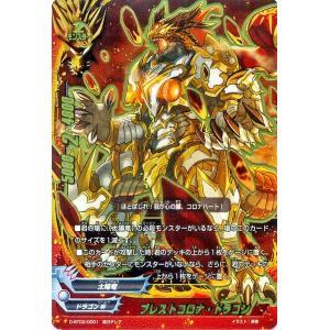 バディファイトDDD(トリプルディー) ブレストコロナ・ドラゴン / 超ガチレア / 轟け 無敵竜 / D-BT02 シングルカード|card-museum