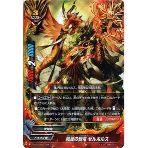 バディファイトDDD(トリプルディー) 鳳翼の賢竜 ゼルホルス(ガチレア)/滅ぼせ! 大魔竜!!/シングルカード/D-BT03/0009|card-museum