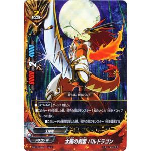 バディファイトDDD(トリプルディー) 太陽の剣客 バルドラゴン / ガチレア / 滅ぼせ 大魔竜 / D-BT03 シングルカード|card-museum
