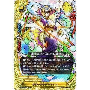 バディファイトDDD(トリプルディー) 紐魚の星守り ペイシス(ガチレア)/滅ぼせ! 大魔竜!!/シングルカード/D-BT03/0014|card-museum