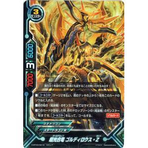 バディファイトDDD(トリプルディー) 超光合竜 ゴルディロクス・Z(ガチレア)/滅ぼせ! 大魔竜!!/シングルカード/D-BT03/0016|card-museum