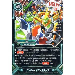 バディファイトDDD(トリプルディー) ナンバー・オブ・スタッフ(ガチレア)/滅ぼせ! 大魔竜!!/シングルカード/D-BT03/0018|card-museum