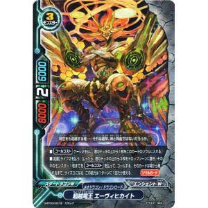 バディファイトDDD(トリプルディー) 超越竜王 エーヴィヒカイト(ガチレア)/滅ぼせ! 大魔竜!!/シングルカード/D-BT03/0019|card-museum
