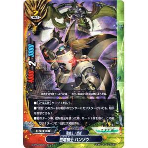 バディファイトDDD(トリプルディー) 忍竜騎士 ハンゾウ / ガチレア / 滅ぼせ 大魔竜 / D-BT03 シングルカード|card-museum