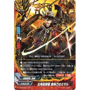 バディファイトDDD(トリプルディー) 五角超騎竜 魔神刀のミザル(レア)/滅ぼせ! 大魔竜!!/シングルカード/D-BT03/0021|card-museum
