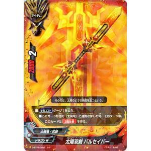 バディファイトDDD(トリプルディー) 太陽双剣 バルセイバー / レア / 滅ぼせ 大魔竜 / D-BT03 シングルカード|card-museum