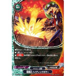 バディファイトDDD(トリプルディー) 竜魔法 ハイディングボマー / ホロ仕様 / 滅ぼせ 大魔竜 / D-BT03 シングルカード|card-museum