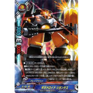 バディファイトDDD(トリプルディー) ギガドロイド ジガンテス(ガチレア)/輝け!超太陽竜!!//D-BT04/0016|card-museum