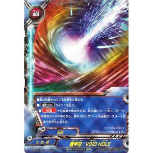 バディファイトDDD(トリプルディー) 機甲符:VOID HOLE(ガチレア)/輝け!超太陽竜!!//D-BT04/0018|card-museum