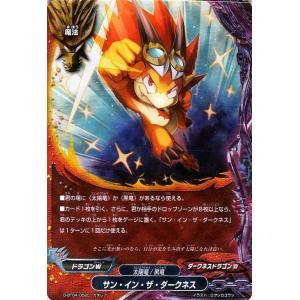バディファイトDDD(トリプルディー) サン・イン・ザ・ダークネス(ガチレア)/輝け!超太陽竜!!//D-BT04/0020|card-museum