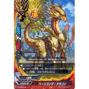 バディファイトDDD(トリプルディー) バーンゴング・ドラゴン(レア)/輝け!超太陽竜!!//D-BT04/0021|card-museum