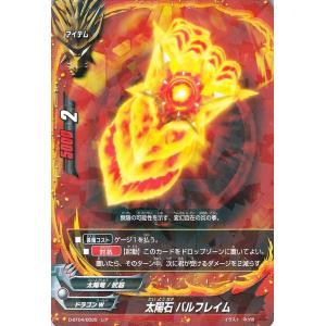 バディファイトDDD(トリプルディー) 太陽石 バルフレイム(レア)/輝け!超太陽竜!!//D-BT04/0025|card-museum