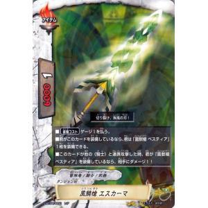 バディファイトDDD(トリプルディー) 風鱗槍 エスカーマ(レア)/輝け!超太陽竜!!//D-BT04/0031|card-museum