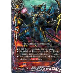 バディファイトDDD(トリプルディー) 刻印の聖痕竜 スティグマータ(レア)/輝け!超太陽竜!!//D-BT04/0032|card-museum