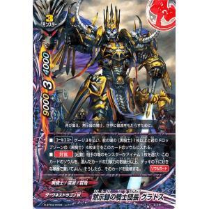 バディファイトDDD(トリプルディー) 黙示録の騎士団長 グラトス(レア)/輝け!超太陽竜!!//D-BT04/0033|card-museum