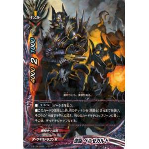 バディファイトDDD(トリプルディー) 逆臣 ベルゼガルド(レア)/輝け!超太陽竜!!//D-BT04/0036|card-museum
