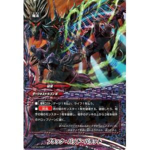 バディファイトDDD(トリプルディー) ブラック・バッド・バラッド(レア)/輝け!超太陽竜!!//D-BT04/0037|card-museum