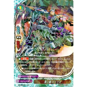 バディファイトDDD(トリプルディー) 走り屋 エリゴス / レア / バディファイト コレクション / D-EB01 シングルカード|card-museum
