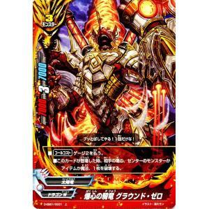 バディファイトDDD(トリプルディー) 爆心の騎竜 グラウンド・ゼロ / バディファイト コレクション / D-EB01 シングルカード|card-museum