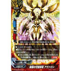 バディファイトDDD(トリプルディー) 楽園の守護神竜 アヴァロン / レア / ヘブン&ヘル / D-EB03 シングルカード|card-museum