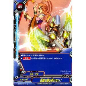 バディファイトDDD(トリプルディー) 正義の盾は砕けない! / ホロ仕様 / ヘブン&ヘル / D-EB03 シングルカード|card-museum
