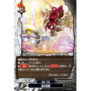 バディファイトDDD(トリプルディー) 竜の祝福 / ホロ仕様 / ヘブン&ヘル / D-EB03 シングルカード|card-museum