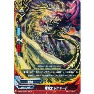 バディファイト 竜騎士 リチャード / ガチレア / 不死身の竜神 / EB01 シングルカード|card-museum