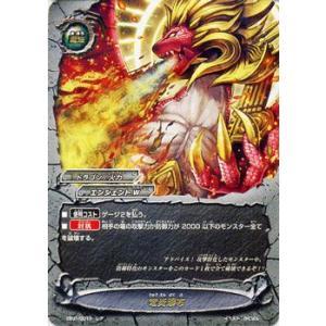 バディファイト 竜炎瀑布 / レア / 不死身の竜神 / EB01 シングルカード|card-museum