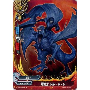 バディファイト 竜騎士 ジル・ド・レ / 不死身の竜神 / EB01 シングルカード|card-museum