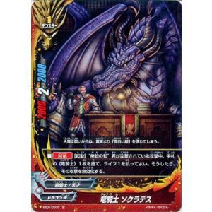 バディファイト 竜騎士 ソクラテス / 不死身の竜神 / EB01 シングルカード|card-museum