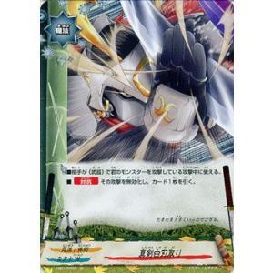 バディファイト 真剣白刃取り / 不死身の竜神 / EB01 シングルカード|card-museum
