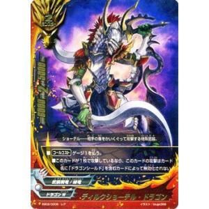 バディファイト ディルクショーテル・ドラゴン / レア / ヤバすぎ大決闘 / EB02 シングルカード|card-museum