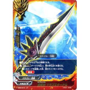 バディファイト 超竜剣 ドラゴエターナル / レア / ヤバすぎ大決闘 / EB02 シングルカード|card-museum