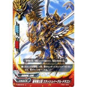 バディファイト 蒼穹騎士団 スラッシュイーグル・ドラゴン / ヤバすぎ大決闘 / EB02 シングルカード|card-museum