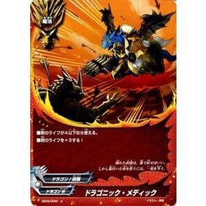 バディファイト ドラゴニック・メディック / ヤバすぎ大決闘 / EB02 シングルカード|card-museum