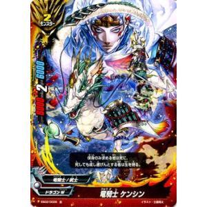 バディファイト 竜騎士 ケンシン / ヤバすぎ大決闘 / EB02 シングルカード|card-museum