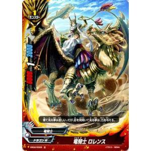 バディファイト 竜騎士 ロレンス / ヤバすぎ大決闘 / EB02 シングルカード|card-museum