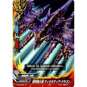 バディファイト 蒼穹騎士団 ディオミディア・ドラゴン / ヤバすぎ大決闘 / EB02 シングルカード|card-museum