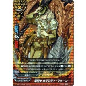 バディファイト100 竜騎士 カラミティ・ジェーン / ガチレア / ギガ・フューチャー / H-BT01 シングルカード|card-museum