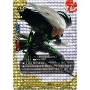 バディファイト100 デックアールヴの魔剣士 ヘイム / ガチレア / ギガ・フューチャー / H-BT01 シングルカード|card-museum