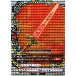 バディファイト100 バディソード / ガチレア / ギガ・フューチャー / H-BT01 シングルカード|card-museum
