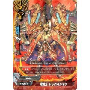 バディファイト100 竜騎士 ショウハシオウ / レア / ギガ・フューチャー / H-BT01 シングルカード|card-museum