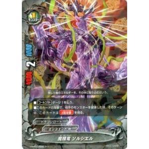 バディファイト100 魔精竜 ソルシエル / レア / ギガ・フューチャー / H-BT01 シングルカード|card-museum